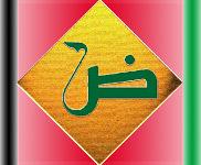 Hier geht es zur Homepage vom Arabischen Kulturinstitut